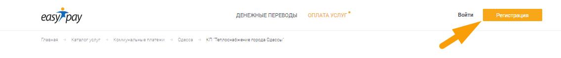 Как оплатить отопление в Одессе - шаг 1