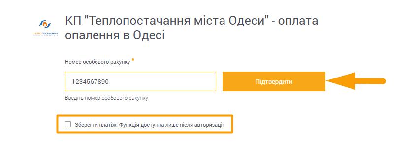 Як сплатити опалення в Одесі - крок 2