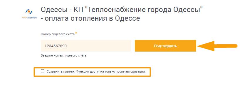 Как оплатить отопление в Одессе - шаг 2