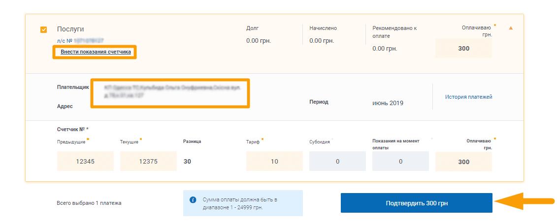 Как оплатить отопление в Одессе - шаг 3