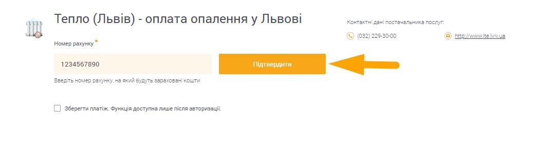 Як сплатити Тепло (Львів) - крок 2