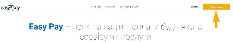 Як оплатити комунальні послуги в Тернополі - крок 1