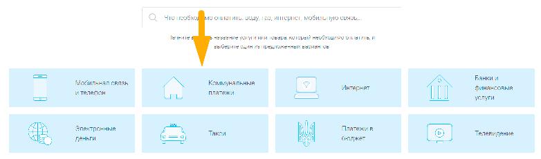 Как оплатить коммунальные услуги в Тернополе - шаг 2