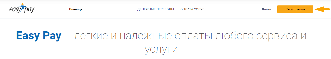 Як сплатити за газ ВінницяГаз Збут - крок 1