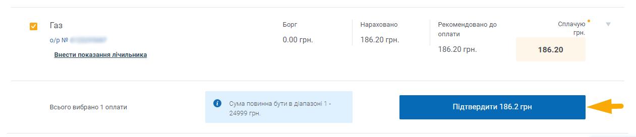 Як сплатити за газ ВінницяГаз Збут - крок 3