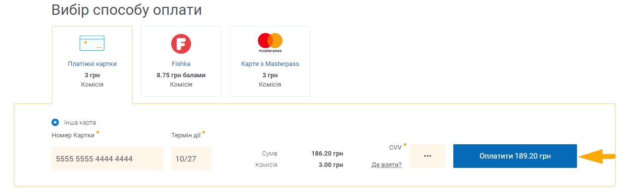 Як сплатити за газ ВінницяГаз Збут - крок 4