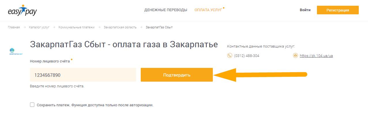 Как оплатить ЗакарпатГаз Сбыт - шаг 1