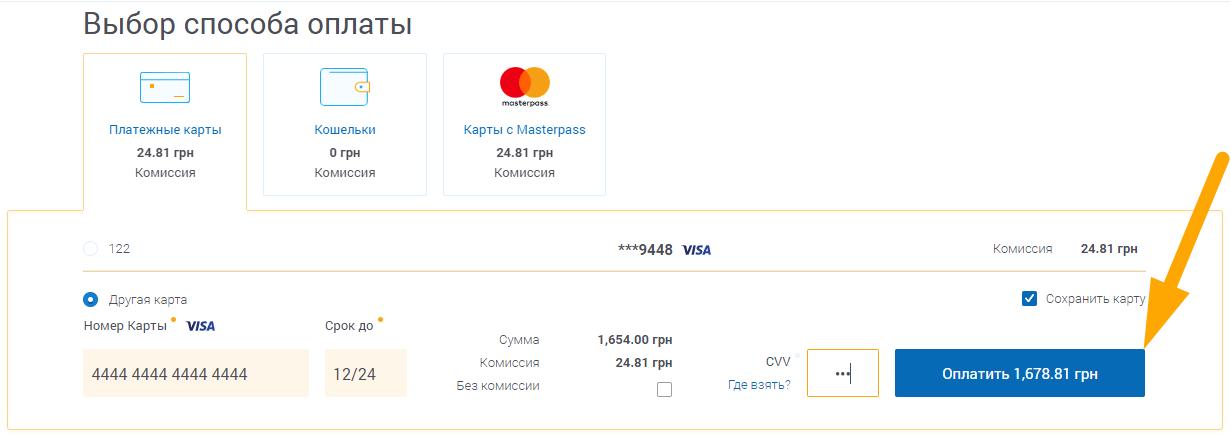 Как оплатить ЗакарпатГаз Сбыт - шаг 3