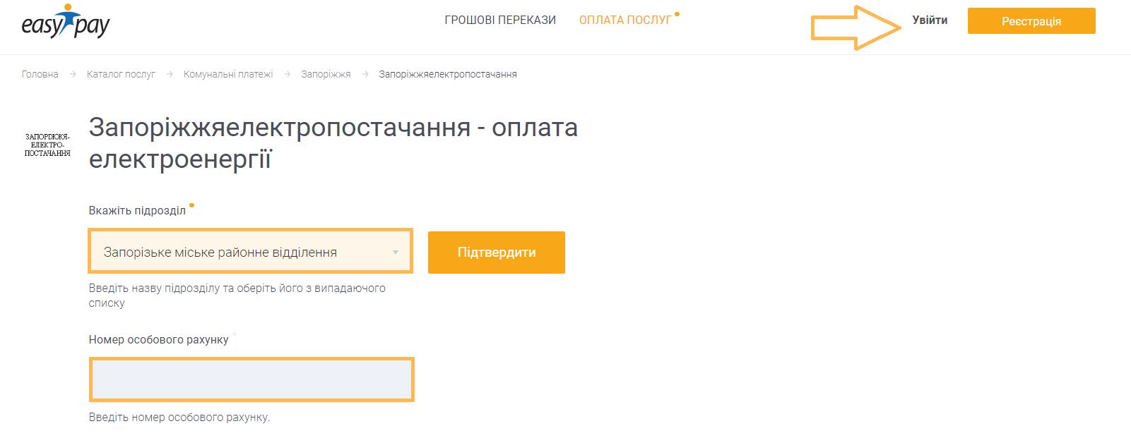 zaporozie_electro