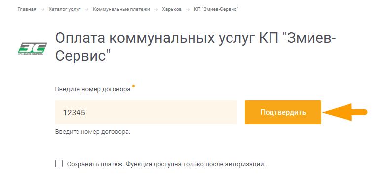 Как оплатить услуги Змиев-Сервис - шаг 2