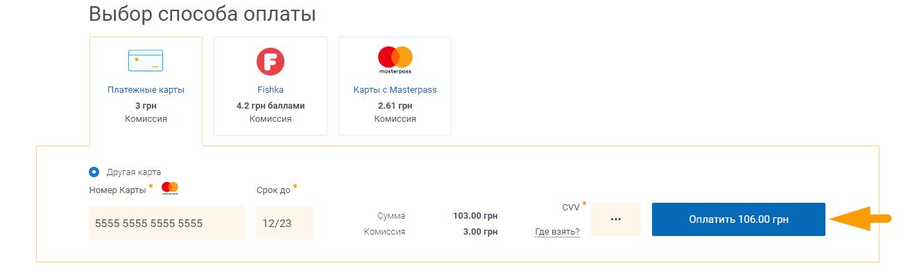 Как оплатить услуги Змиев-Сервис - шаг 4