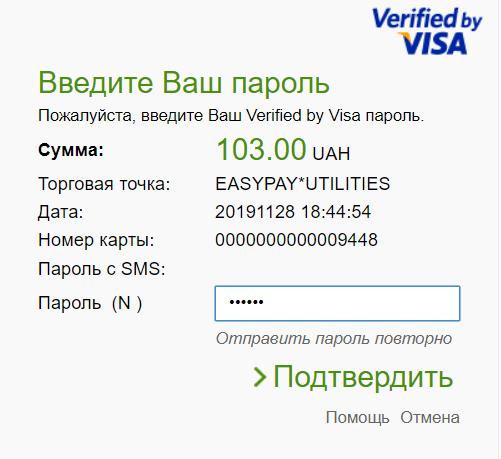 Как оплатить услуги Змиев-Сервис - шаг 5